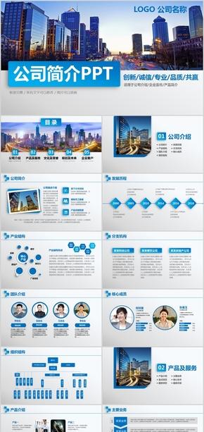 大气蓝色现代商务企业介绍公司简介创业融资合作汇报ppt模版