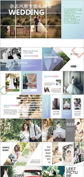 唯美杂志风爱情电子相册婚礼策划婚宴婚庆策划情侣表白照片墙PPT模板