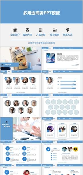 蓝色企业介绍产品发布公司合作会展市场分析ppt模版