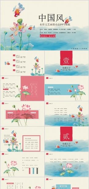 中国风小清新质感文艺水彩画册产品发布企业介绍工作汇报计划总结PPT模板