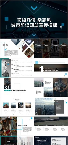 简约几何杂志风城市印记城市画册宣传广告设计摄影摄像电子相册城市风采PPT模板