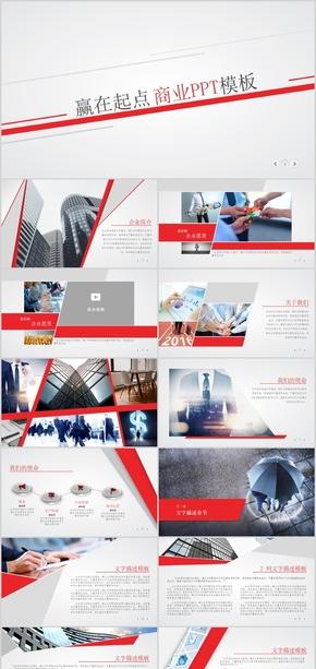 红色高端大气企业文化公司介绍新品发布商业计划书商业合作ppt模版