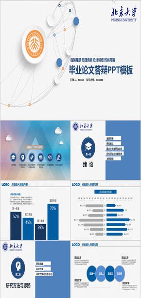 北京大学蓝色毕业论文ppt模版
