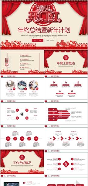 喜庆中国红开门红新店开张新公司年终总结暨新年计划商业计划书PPT模板