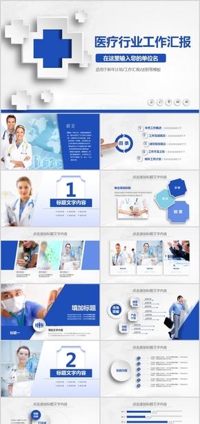 蓝色简约医疗医学医院述职报告工作汇报年终总结会议报告PPT模板