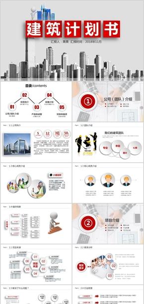 企业介绍房地产公司介绍建筑项目发展运营介绍建筑计划书房屋建设城市规划未来规划PPT模板