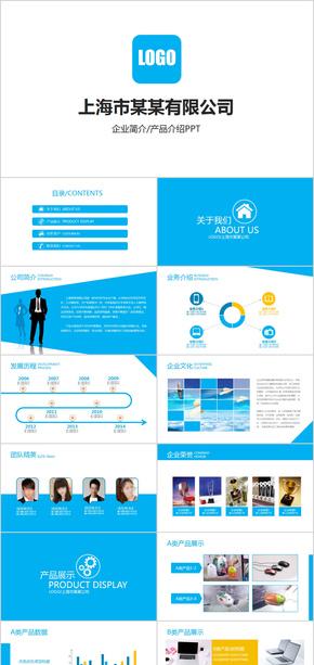 蓝色动态公司介绍企业文化产品发布公司活动策划ppt模版
