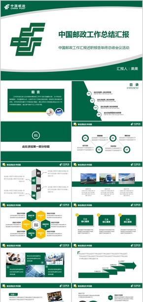 中国邮政工作汇报述职报告年终计划年终报告活动策划ppt模版