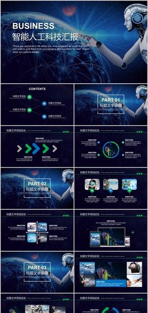 人工智能机器人地球信息网现代科技通用工作汇报年终总结会议报告PPT模板