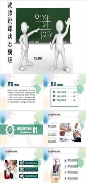 动态创意教育教学课程设计ppt模版