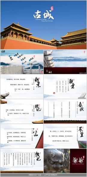 中国古建筑古城介绍旅游文化宣传旅游休闲PPT模板