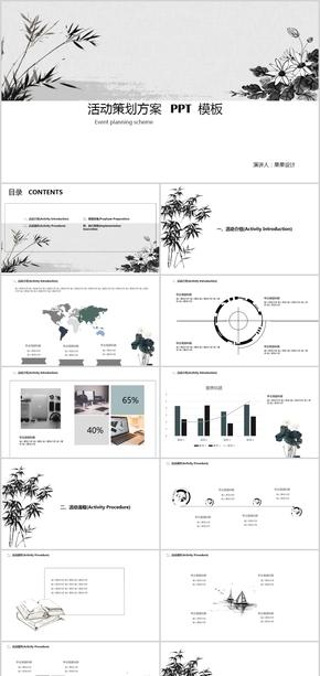 中国风水墨黑白活动策划产品发布活动宣传商业会展PPT模板