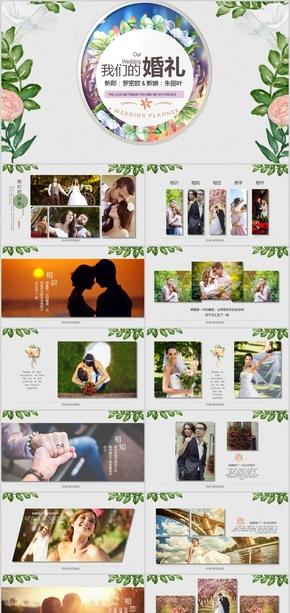 唯美婚宴策划婚礼策划爱情纪念爱情相册ppt模版