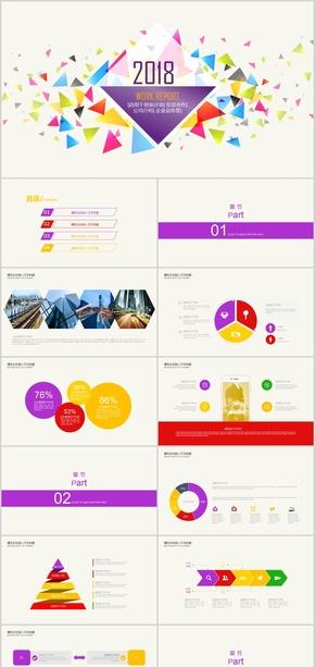 缤纷清新多边形企业介绍企业宣传创业计划ppt模版