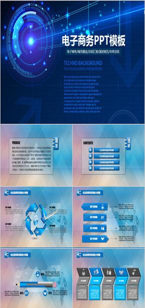 唯美微立体 电子 信息 网络 软件 科技工作总结 年终报告座谈会ppt模版