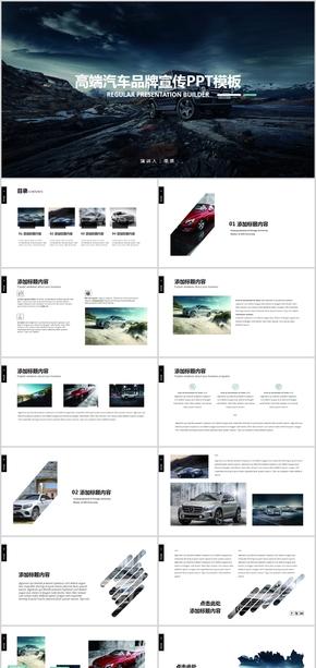 高端汽车品牌宣传广告宣传汽车广告宣传工作汇报汽车报告新产品车发布ppt模版