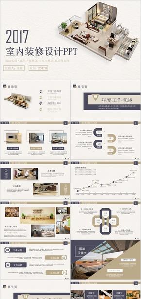 简洁实用室内设计装修设计室内展示总结计划家具推广家具宣传ppt模版