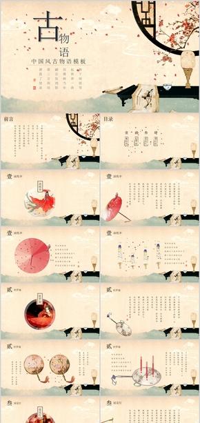 粉色中国风唯美清新淡雅简约介绍古物介绍古物说明古物语ppt模版