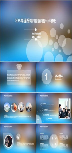 蓝色朦胧舒适感IOS商务ppt模版
