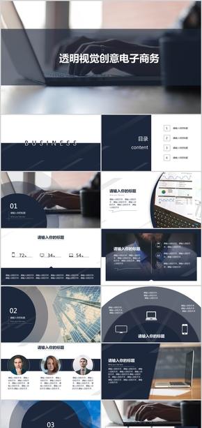 透明视觉创意商务咨询工作汇报述职报告公司介绍ppt模版