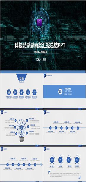 酷感科技蓝色商务活动策划总结科技ppt