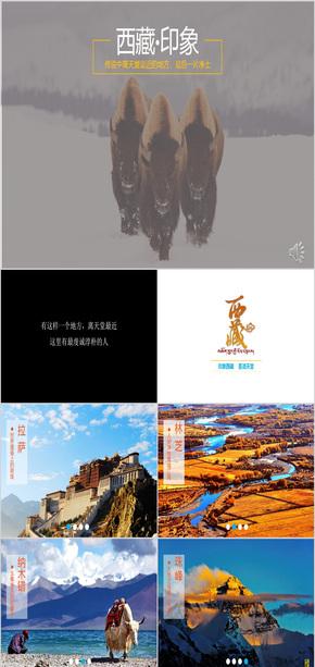 唯美西藏 西藏●印象宣传旅游ppt模版