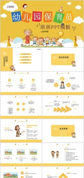 黄色卡通教育教学保育员幼儿园老师培训ppt模版