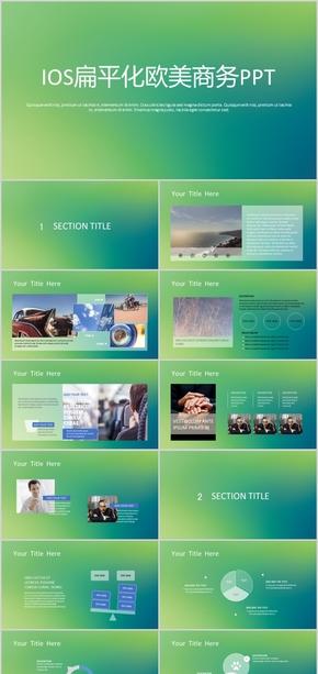 IOS扁平化欧美商务会议报告咨询管理创意融资PPT模版