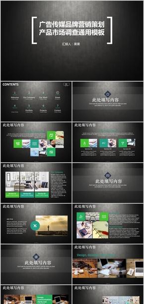高端黑色广告传媒设计广告宣传品牌营销广告策划市场调查PPT模板