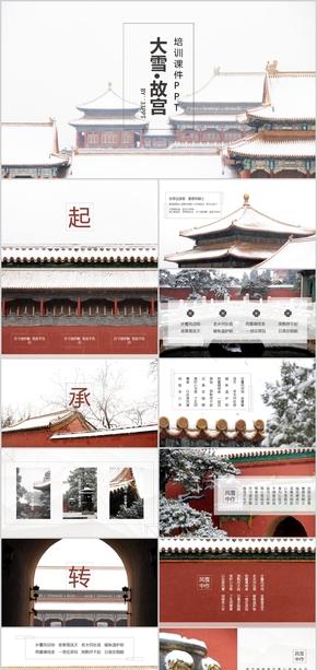 大雪故宫历史文化课宣传培训课旅游风景休闲ppt模版