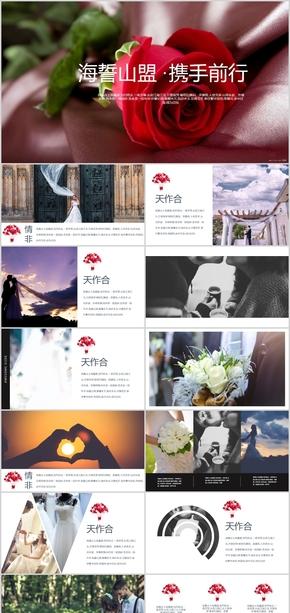 唯美爱情婚礼婚庆婚宴策划爱情故事爱情照片墙电子相册情侣表白PPT模板