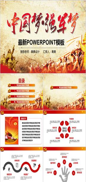 中国梦强军梦军队部队活动展示策划ppt模版