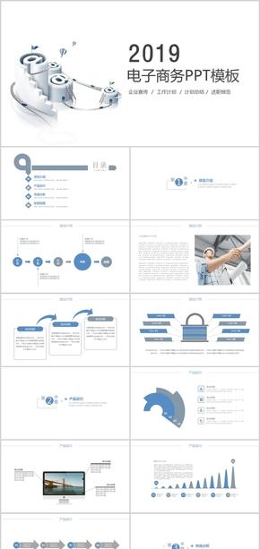 质感电子商务工作汇报述职报告年中总结市场分析产品推广企业宣传ppt模版