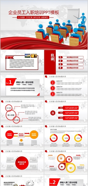 红色实用公司人力资源新人培训企业介绍述职报告工作报告新年计划ppt模版