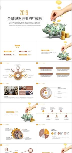 简约金融理财行业工作汇报企业策划述职报告策划方案年终总结ppt模版