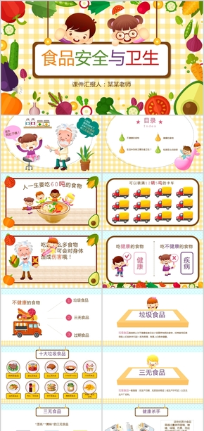 卡通童趣食品安全宣传卫生知识宣传PPT模板