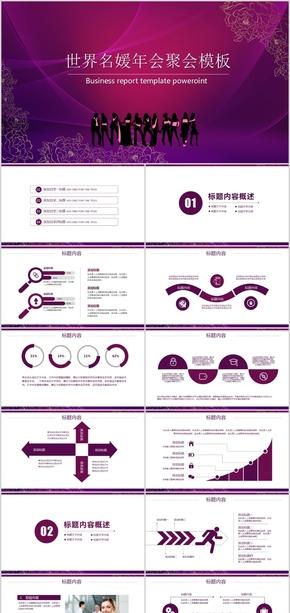 紫色商务聚会名媛聚会聚餐活动聚会ppt模版