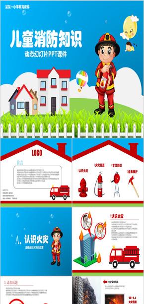 儿童卡通消防安全动态ppt模版