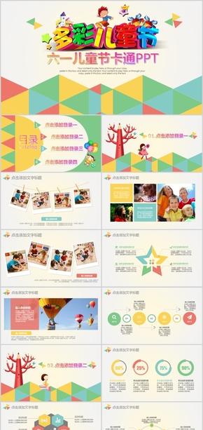 多彩卡通六一儿童节ppt模版