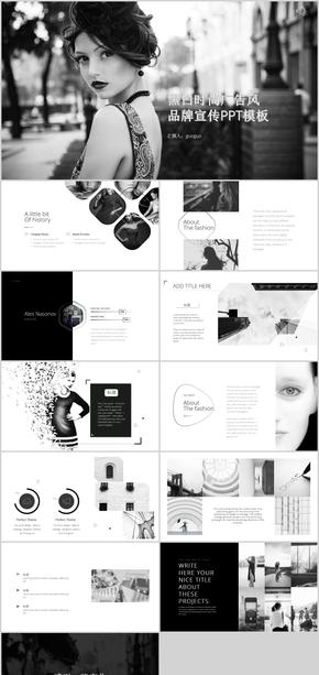 大气黑白时尚广告宣传策划品牌宣传PPT模板