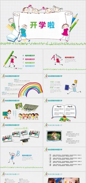乐趣卡通幼儿园开学教学教育培训活动公开课教学培训PPT模板