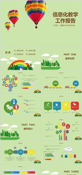 卡通气球彩虹信息化教育教学家长会幼儿园活动幼儿园ppt模版