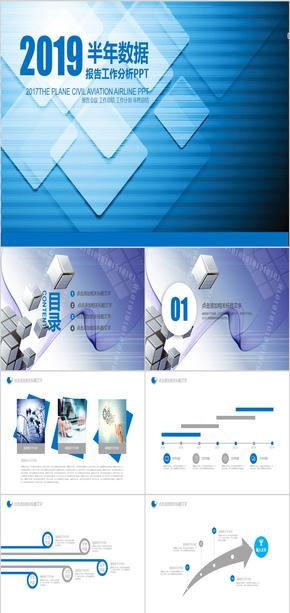 蓝色几何抽象简约工作汇报数据报告分析ppt模版