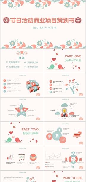 粉色浪漫节日活动策划商业项目策划书活动策划大小型活动策划方案ppt模版
