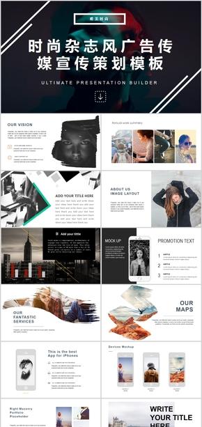 简约时尚杂志广告设计广告传媒产品宣传策划PPT模板