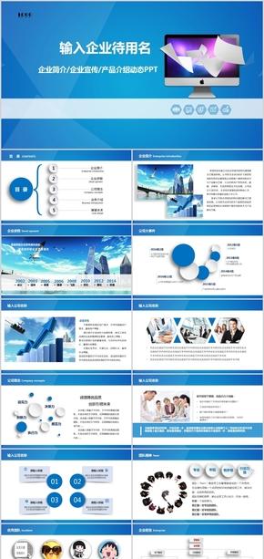 蓝色大气企业介绍企业宣传企业规模ppt模版