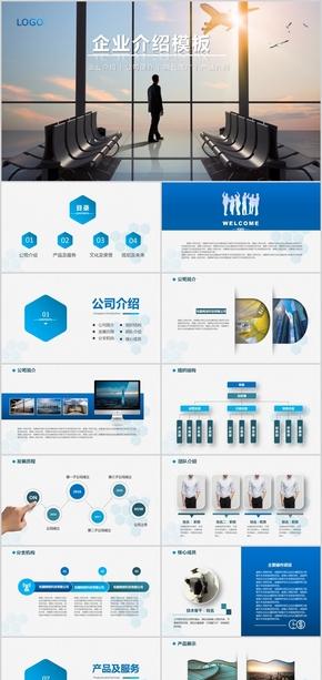 唯美企业介绍企业文化产品发布公司会议项目推广项目介绍ppt模版