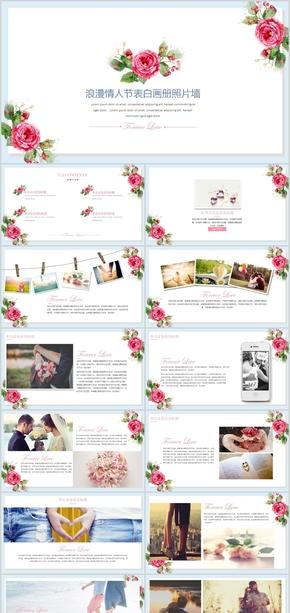 唯美爱情粉色花朵情人节表白夫妻相册画册照片墙