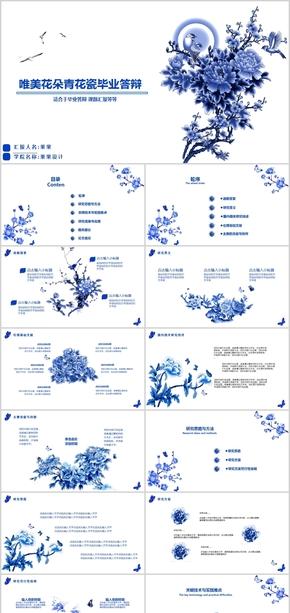 (精品推荐)唯美质感花纹中国风毕业答辩科研报告课题汇报学术报告ppt模版