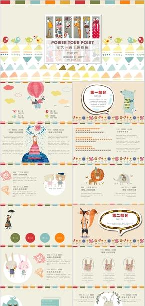 喜庆卡通文艺学术报告班级活动游戏娱乐艺术报告节日庆典ppt模版
